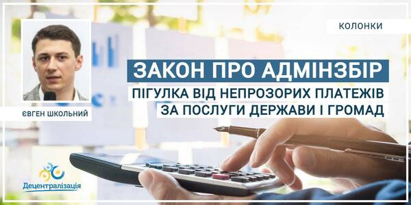 The law on the administrative fee – a pill for non-transparent payments for state and hromada services