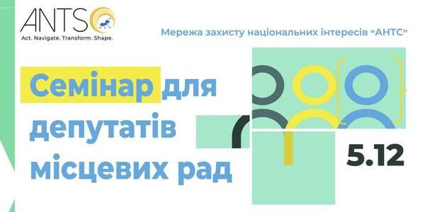 5 грудня - вебінар для новообраних депутатів місцевих рад