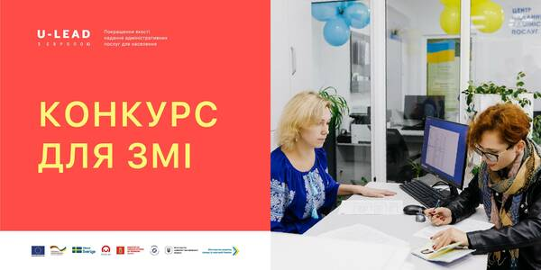 «Making services closer»: mass media contest of reports, dedicated to available administrative services