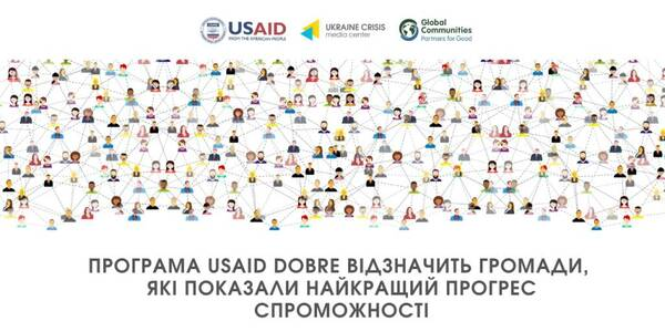 The USAID DOBRE Programme will award the hromadas, having shown the best progress of capability