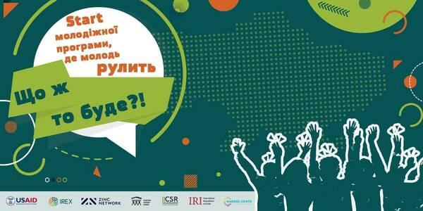 USAIDзапускає молодіжну програму в Україні