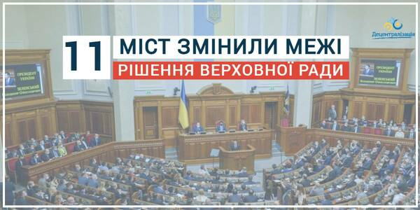 The Parliament has changed boundaries of 11 towns in nine regions of Ukraine