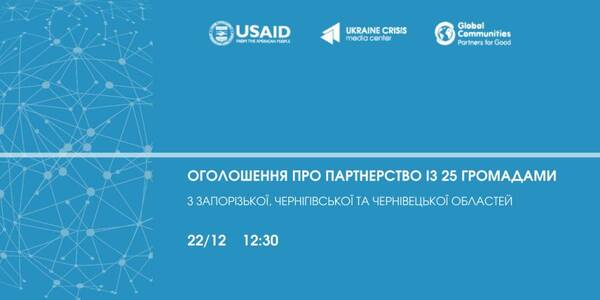 On December, 22 the USAID DOBRE Programme is announcing its partnership with new 25 hromadas