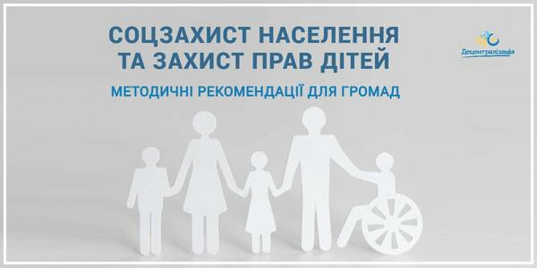 Hromada activity in the spheres of the population social protection and children safeguarding – recommendations by the Ministry of Social Policy