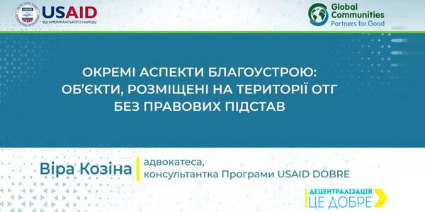 What should be done with facilities, located on the hromada territory without legal basis, - video-classes about hromada communal property management