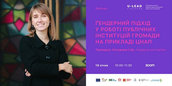 Announcement: January, 19 - webinar «Implementing a gender approach at the hromada public institutions using ASC as an example»