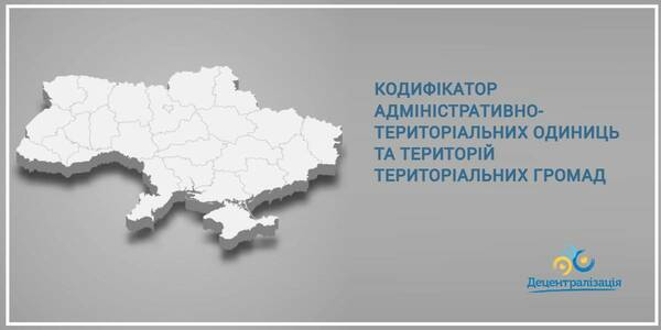 NB: the MinRegion has confirmed the Codifier of Administrative and Territorial Units and Territorial Hromada Territories