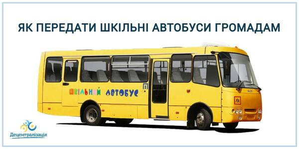 How to transfer school buses to hromadas