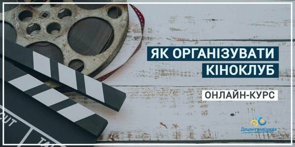 How to organise a cinema-club even in the smallest hromada – an online-course
