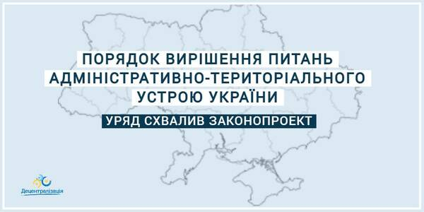 Clear rules of solving administrative and territorial arrangement issues will be defined in Ukraine. The Government has approved of the law draft