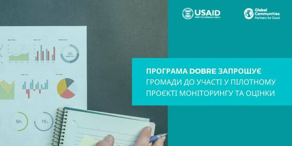 The DOBRE Programme invites hromadas to participate in a pilot project of monitoring and assessment