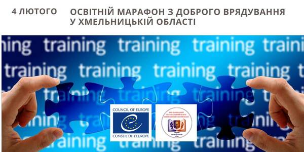 ANNOUNCEMENT. Training Marathon on Good Governance Starts in Khmelnytsky Oblast