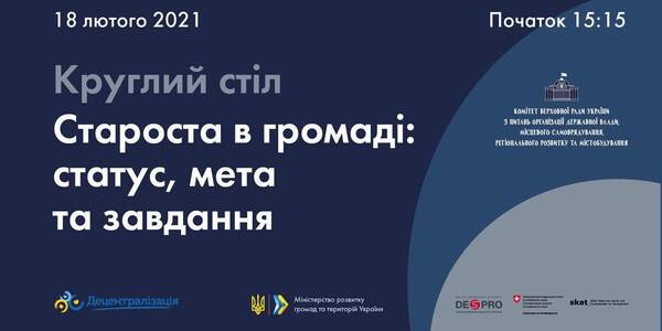 February, 18 – the round table «The hromada starosta: status, aim and tasks»
