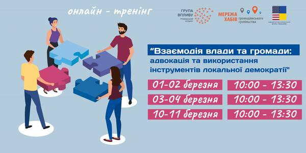 Citizen participation in hromada life: March, 01-11 – online-trainings for the Kyiv region will be held