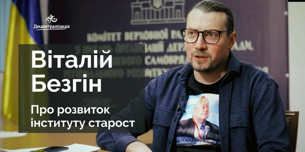 The starosta institute development – an interview with Vitalii Bezghin, a people's deputy