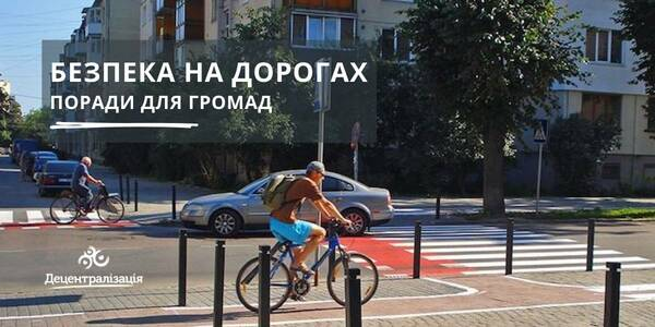 How hromadas can improve road safety