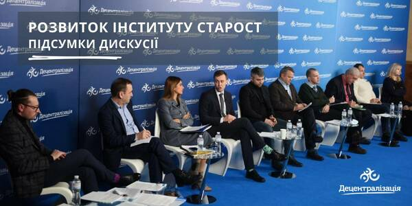 The starosta institute development: public discussion has formed a common stance