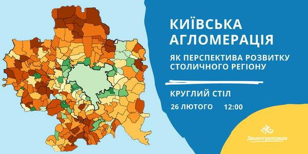 February, 26 – round table «Forming Kyiv agglomeration as a perspective of the capital region development»