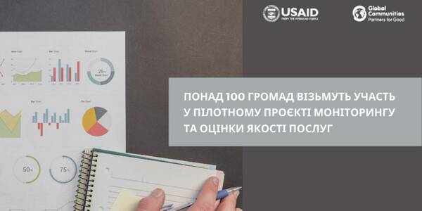 Over 100 hromadas will participate in a pilot scheme of monitoring and assessing service quality