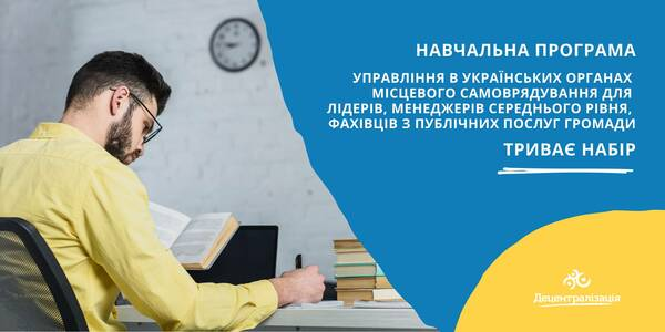Hromada management – students' registration for the training course is under way