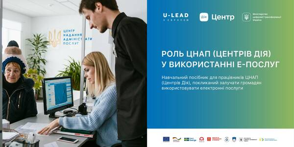 The role of ASCs (Diya Centres) in eservices usage – a new manual by the U-LEAD with Europe Programme and the Ministry of Digital Transformation