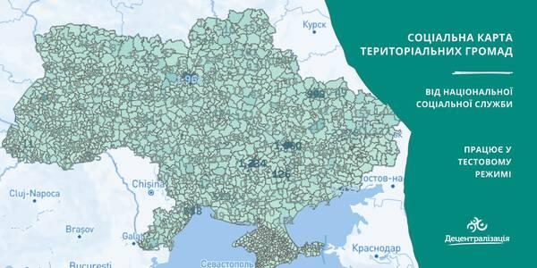 Нацсоцслужба запроваджує візуалізовану соціальну карту територіальних громад