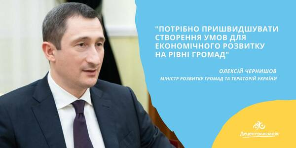 It is necessary to speed up hromada economic development conditions, - Oleksiy Chernyshov in his interview for the Interfax-Ukraine agency