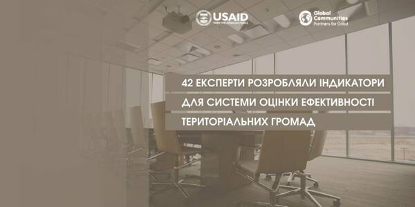 42 experts were developing indicators for hromadas efficiency assessment system
