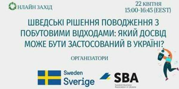 Swedish waste treatment decisions: what experience can be applied in Ukraine? – a seminar on April, 22