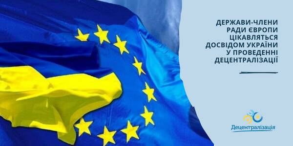 The Council of Europe member states are interested in the Ukrainian decentralisation experience