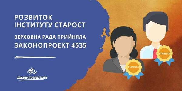 Starosta institute development: the Verkhovna Rada has passed bill №4535