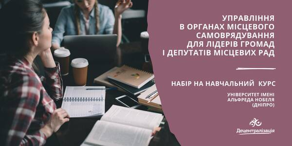Alfred Nobel University (Dnipro) has started enrollment for the programme «Local self-government management for hromada leaders and local councils deputies of Ukraine»