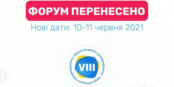 The VIII All-Ukrainian Local Self-Government Forum has been postponed to June, 10-11