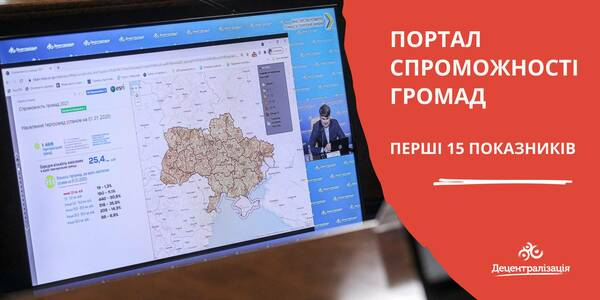 15 performance criteria – the Portal of Hromada Capability has been presented