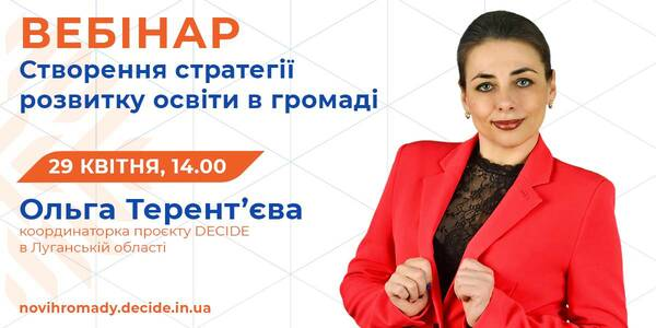 Creating a hromada education development strategy – a webinar to be held on April, 29