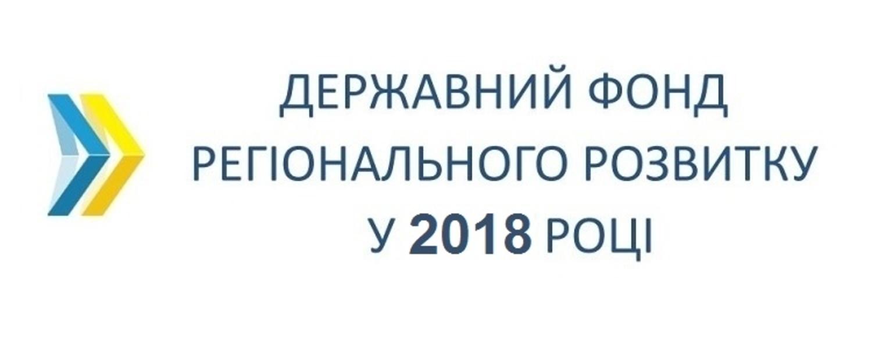 """Результат пошуку зображень за запитом """"дфрр 2018"""""""
