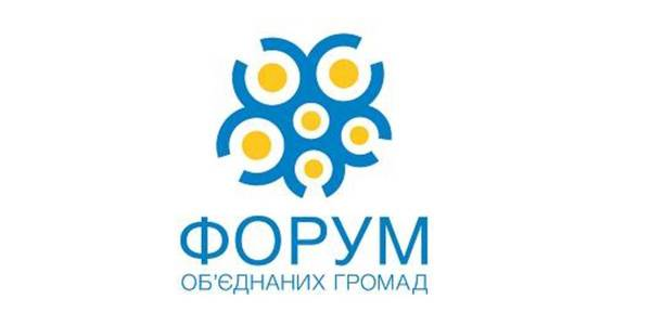 II Forum of Amalgamated Communities will Take Place in Kyiv