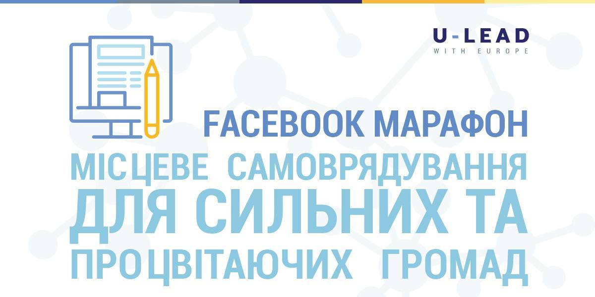 U-LEAD with Europe announces Facebook Marathon to mark Local Self-Governance Day: join and get prizes