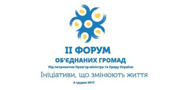 PRESS ANNOUNCEMENT: 2nd All-Ukrainian Forum of Amalgamated Hromadas to be held on 4 December in Kyiv (UPDATED)