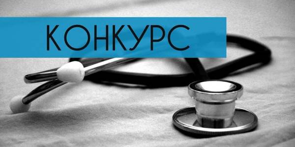 COMPETITION! Selection of hromada projects for primary healthcare development has started