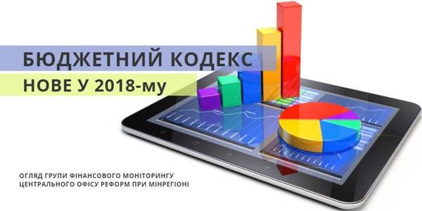 Amendments to Budget Code: major developments of 2018