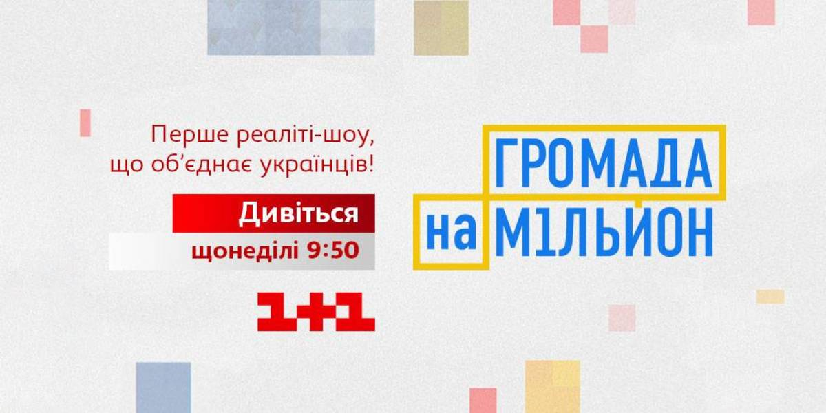 "New issue of ""Million-Hryvnia Hromada"" to feature AHs making dreams of Ukrainians come true"