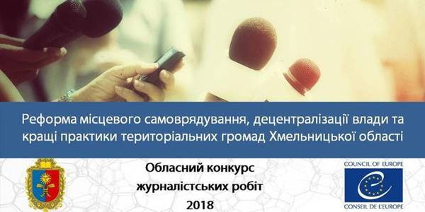 2018 Regional Media Contest on Decentralisation in Khmelnytskyi Oblast announced