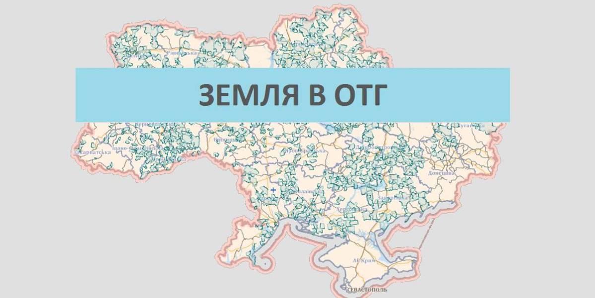Держгеокадастр оприлюднив план-графік передачі земельних ділянок об'єднаним громадам