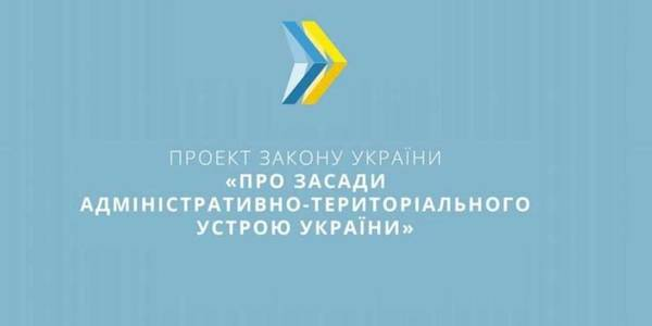 "Government approved draft law of MinRegion ""On Principles of Administrative and Territorial Structure of Ukraine"", — Hennadii Zubko"