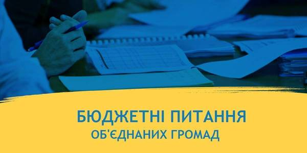 You asked and we respond: budget-related questions of amalgamated hromadas