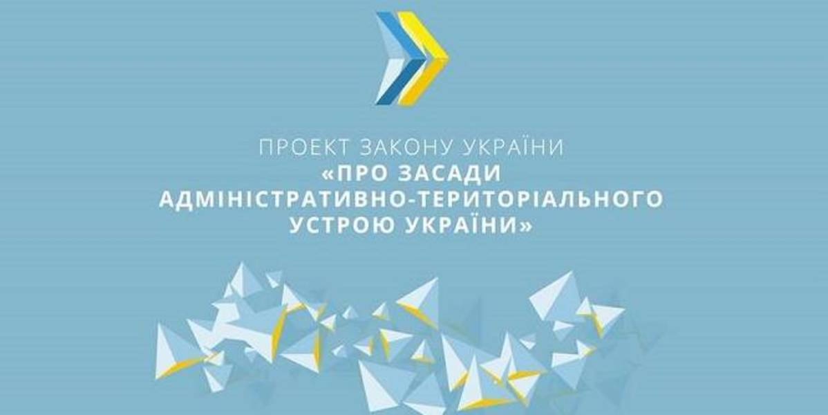 "Draft law ""On Principles of Administrative and Territorial Structure of Ukraine"" registered in Verkhovna Rada"