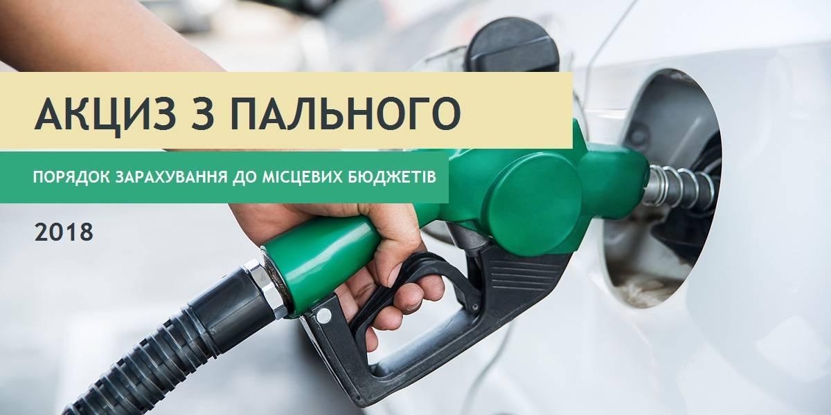Набув чинності порядок зарахування акцизу з пального до місцевих бюджетів у 2018 році