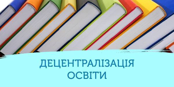 Powers of amalgamated hromadas in educational sector: legislation review