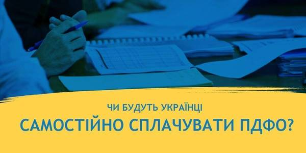 Will Ukrainians pay personal income tax themselves? - expert analysis of draft law